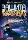 Защита от компьютерного терроризма - Соколов А., Степанюк О.