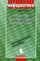 Построение тестовых заданий по информатике, Самылкина Н.Н., 2003