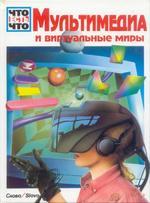 Мультимедиа и виртуальные миры, Андреас Шменк, Арно Вэтьен, 1997