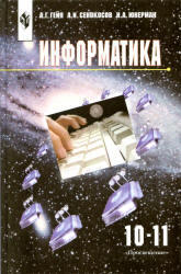 Информатика, 10-11 класс, Учебник, Гейн А.Г., Сенокосов А.И., Юнерман Н.А., 2005
