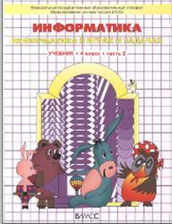 Информатика, 4 класс, Часть 2, Горячев А.В., Горина К.И., Суворова Н.И., 2011