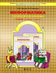 Информатика, 4 класс, Часть 3, Горячев А.В., Суворова Н.И., 2011