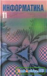 Информатика, 11 класс, Павловский А.И., Пупцев А.Е., 2001