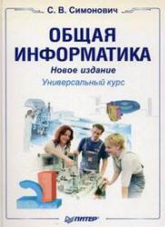 Общая информатика, Новое издание, Симонович C.В., 2008