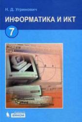 Информатика и ИКТ, 7 класс, Угринович Н.Д., 2010