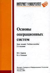 Основы операционных систем, Курс лекций, Карпов В.Е., Коньков К.А., 2005