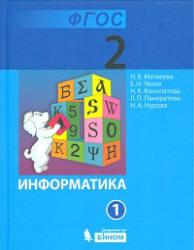 Информатика, 2 класс, Часть 1, Матвеева Н.В., Челак Е.Н., 2012