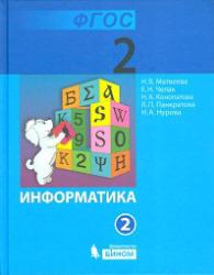 Информатика, 2 класс, Часть 2, Матвеева Н.В., Челак Е.Н., 2012