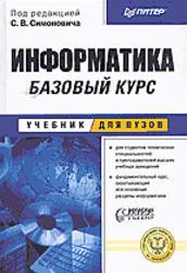 Информатика, Базовый курс, Симонович С.В., 2003