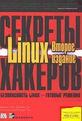 Секреты хакеров - Безопасность Linux - Готовые решения
