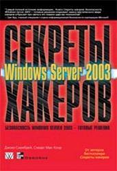 Секреты хакеров - Безопасность Windows Server 2003 - Готовые решения