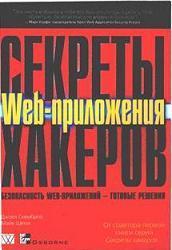 Секреты хакеров - Безопасность Web-приложений - Готовые решения - Скембрей, Джоел, Шема, Майк