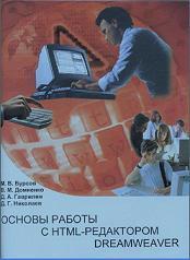 Основы работы с HTML-редактором Dreamweaver - Бурсов М.В., Домненко В.М., Гаврилин Д.А., Николаев Д.Г.