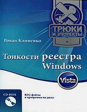Тонкости реестра Windows Vista - Трюки и эффекты - Клименко Р.