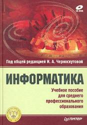 Информатика, Черноскутова И.А., 2005