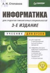 Информатика, 3-е издание, Степанов А.Н., 2002