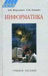 Информатика, Морозевич А.Н., Зеневич А.М., 2006