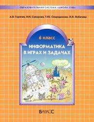 Информатика в играх и задачах, 6 класс, Горячев А.В., Суворова Н.И., 2011