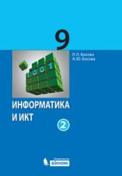 Информатика и ИКТ, 9 класс, Часть 2, Босова Л.Л., 2012