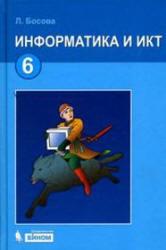Информатика и ИКТ, 6 класс, Босова Л.Л., 2012
