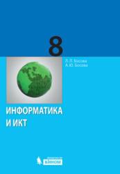 Информатика и ИКТ, 8 класс, Босова Л.Л., Босова А.Ю., 2012