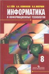 Информатика и информационные технологии, 8 класс, Гейн А.Г., Сенокосов А.И., Юнерман Н.А., 2009