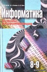 Информатика, Методы алгоритмизации, 8-9 класс, Котов В.М., Волков И.А., Лапо А.И., 2000