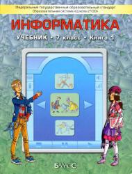 Информатика, 7 класс, Книга 1, Горячев А.В., Макарина Л.А., 2012