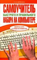 Самоучитель быстрого и правильного набора на компьютере, Березина Н.М., 2006