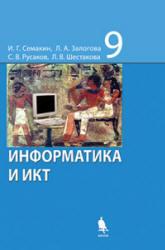 Информатика и ИКТ, 9 класс, Семакин И.Г., Залогова Л.А., 2012