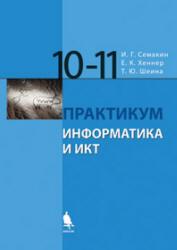 Информатика и ИКТ, 10-11 класс, Базовый уровень, Практикум, Семакин И.Г., Хеннер Е.К., Шеина Т.Ю., 2011