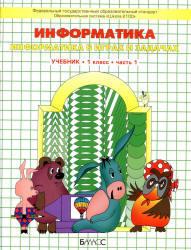 Информатика, 1 класс, Часть 1, Горячев А.В., 2012