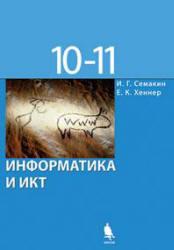 Информатика и ИКТ, Базовый уровень, 10-11 класс, Семакин И.Г., Хеннер Е.К., 2012