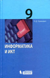 Информатика 9 класс угринович учебник онлайн.