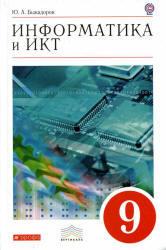 Информатика и ИКТ, 9 класс, Быкадоров Ю.А., 2013
