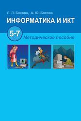Информатика и ИКТ, 5-7 класс, Методическое пособие, Босова, 2011