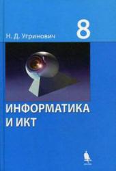 Информатика и ИКТ, 8 класс, Угринович Н.Д., 2011