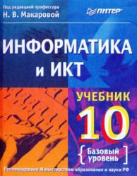 Информатика и ИКТ, 10 класс, Базовый уровень, Макарова Н.В., 2009