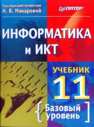 Информатика и ИКТ, 11 класс, Базовый уровень, Макарова Н.В., 2009