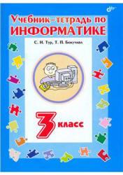Учебник-тетрадь по информатике, З класс, Тур С.Н., Бокучава Т.П., 2011