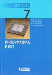 Информатика и ИКТ, 7 класс, Семакин И.Г., Залогова Л.А., Русаков С.В., 2012