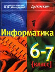 Информатика, 6-7 класс, Макарова Н.В., 2000