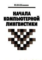Начала компьютерной лингвистики - Шемакин Ю.И.
