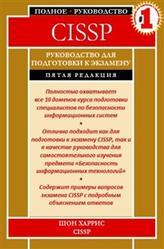 CISSP, Руководство для подготовки к экзамену, Харрис Ш., 2011