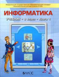 Информатика, 8 класс, Книга 1, Горячев А.В., Макарина Л.А., 2013