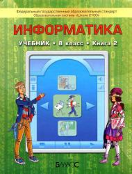 Информатика, 8 класс, Книга 2, Горячев А.В., Макарина Л.А., 2013