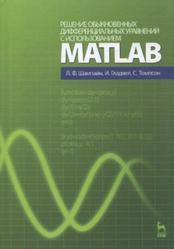 Решение обыкновенных дифференциальных уравнений с использованием MATLAB, Шампайн Л.Ф., Гладвел И., Томпсон С., 2009