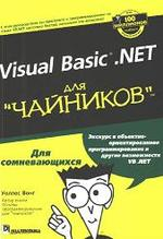 Visual Basic.net для чайников - Уоллес Вонг