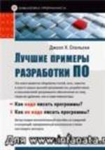 Лучшие примеры разработки ПО - Джоэл Х. Спольски