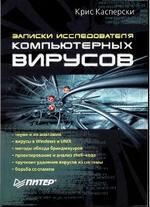 Записки иследователя компьютерных вирусов - Крис Касперский
